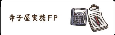 寺子屋実務FP