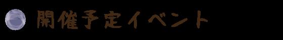 開催予定イベント